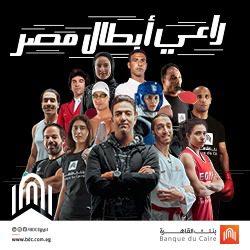 اعلان بنك القاهرة الجديد